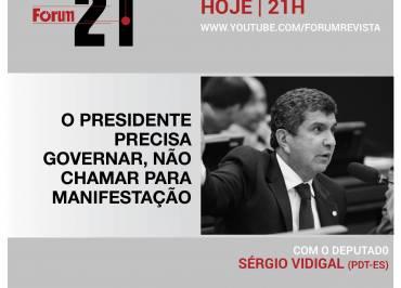 Fórum 21 | O presidente precisa governar e não chamar para manifestação, com Sérgio Vidigal (PDT-ES)
